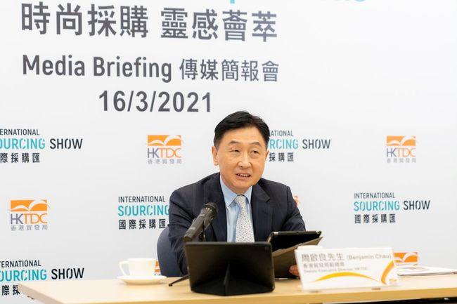 HKTDC International Sourcing